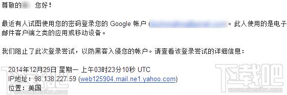 Gmail打不开登录不了邮箱最新解决方法10