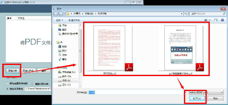 pdf合并软件操作教程2