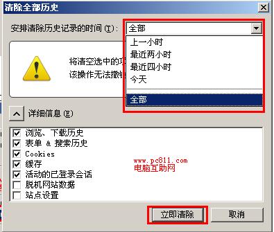 电脑上网历史记录清除方法6