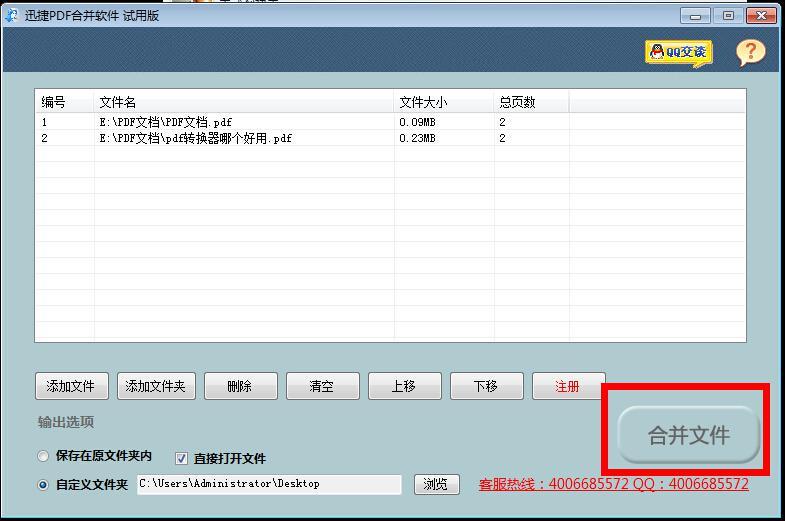 pdf合并软件操作教程3