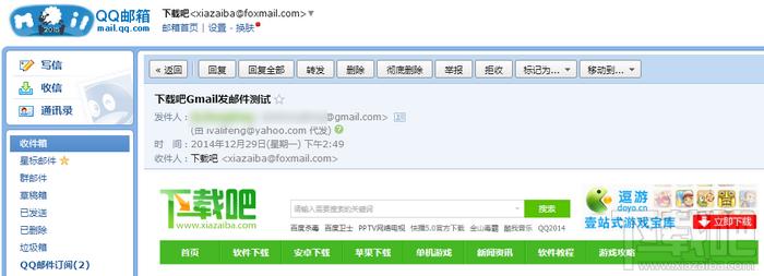 Gmail打不开登录不了邮箱最新解决方法12