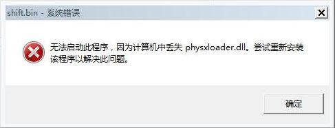 找不到PhysXLoader.dll怎么辦 找不到dll文件怎么辦