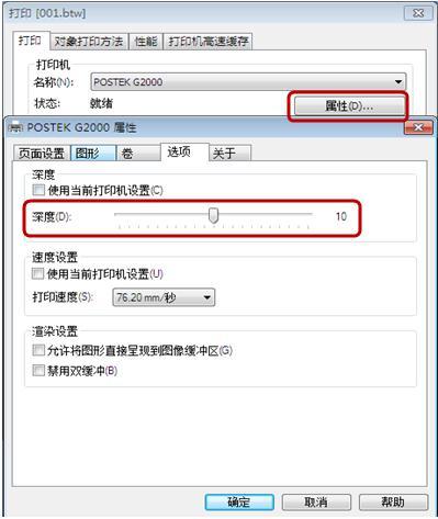 [條碼機打印不清晰常見問題分析]條碼機打印錯位