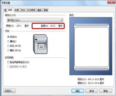 打印機跳紙故障排除方法2