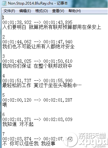 srt文件和視頻合成【srt文件是什么?怎么打開?】