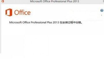 Office,2013安装过程中出错怎么办_安装过程中出错
