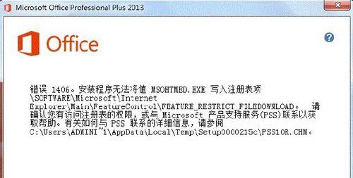 1406年 Office,2013错误提示1406/1402/1920怎么办