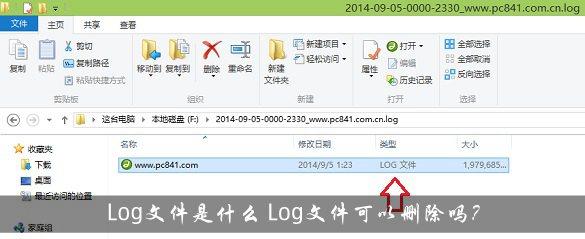 Log文件可以删除吗? c盘哪些文件可以删除