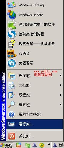 xp怎么修改电脑名_xp如何修改电脑时间