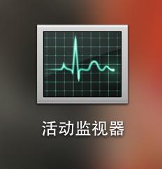 Mac,cpu使用率查看详细教程:查看cpu使用率