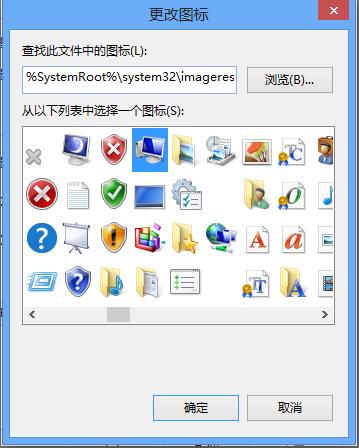 Win7,Win8如何在任务栏添加计算机快捷图标6