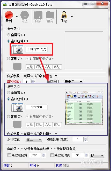 如何制作电脑屏幕gif动图2