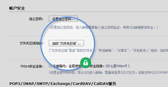 [QQ邮箱记事本加密更安全地记录生活点滴]记事本
