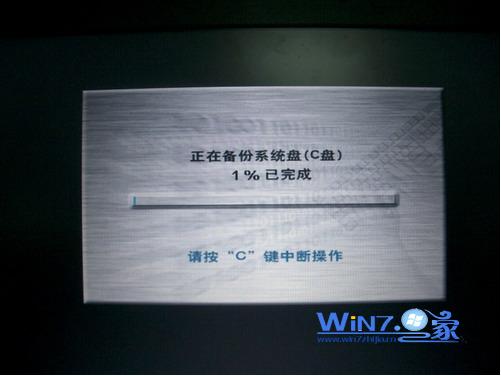 """联想笔记本使用一键恢复备份后提示""""备份空间不足""""3"""