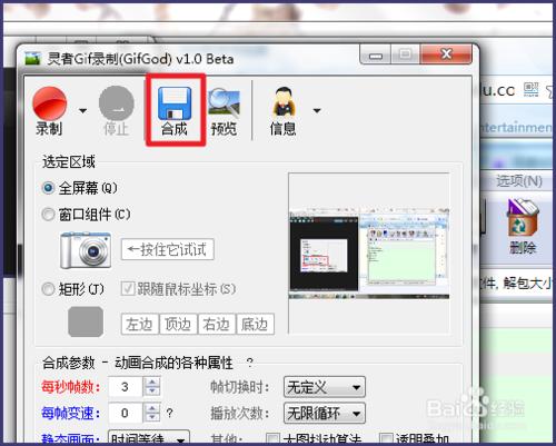 如何制作电脑屏幕gif动图11