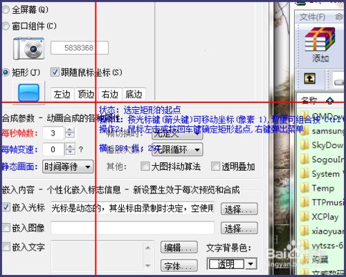 如何制作电脑屏幕gif动图4