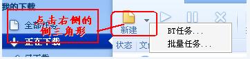 迅雷bt种子文件怎么打开看 [bt种子文件是什么东西]