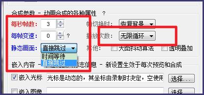 如何制作电脑屏幕gif动图9