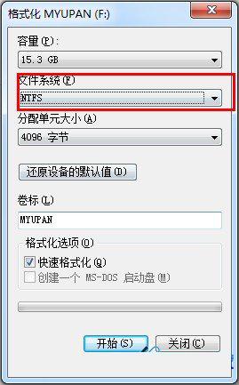 U盘无法复制4G以上文件怎么办6