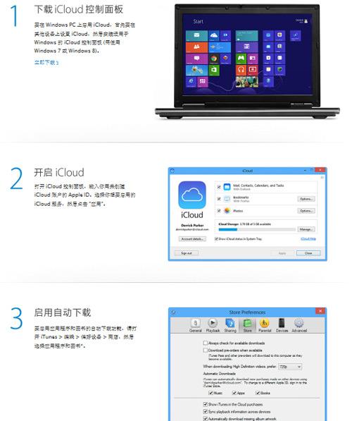 Windows PC用iCloud多设备共享教程8