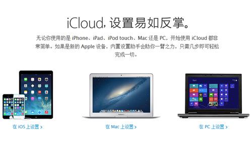 Windows PC用iCloud多设备共享教程2