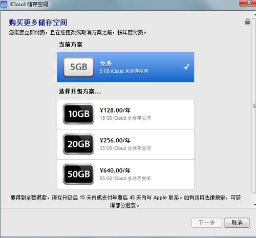 Windows PC用iCloud多设备共享教程11