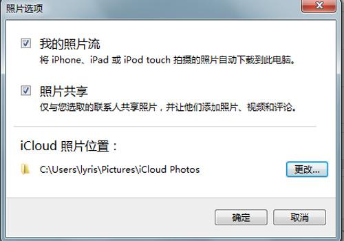 Windows PC用iCloud多设备共享教程6