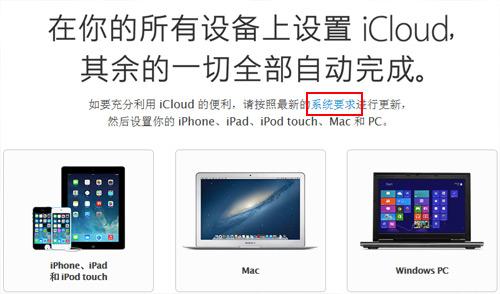 Windows PC用iCloud多设备共享教程3
