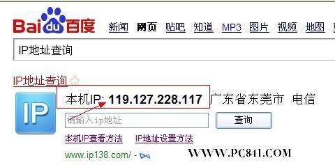 怎么查询网站ip地址_