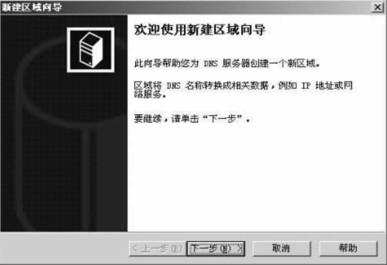 DNS服务器中创建正向查找区域的操作步骤2