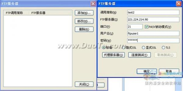 FileGee怎样进行文件服务器备份设置?3