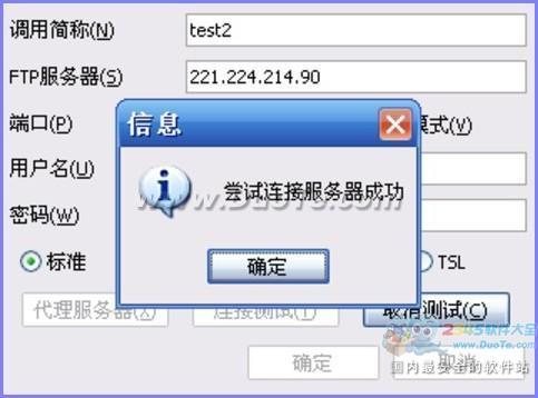 FileGee怎样进行文件服务器备份设置?4