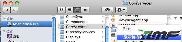 MAC系统设置新建文件夹的默认名字2