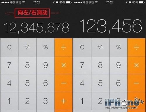 5招迅速提升iPhone6使用效率5