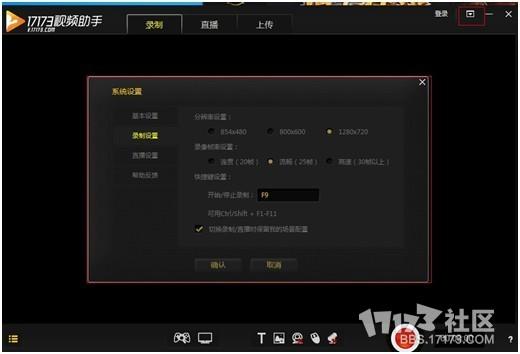 17173视频助手详细使用2