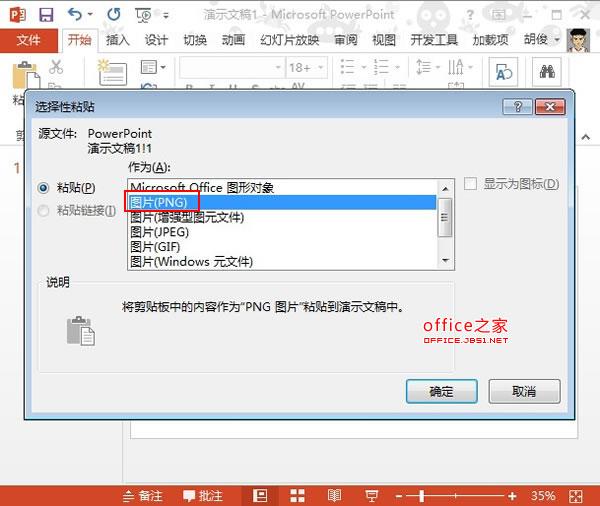 PowerPoint2013文字镂空的效果6