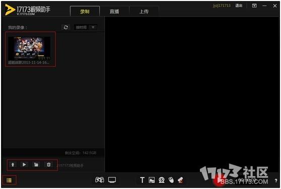 17173视频助手详细使用7
