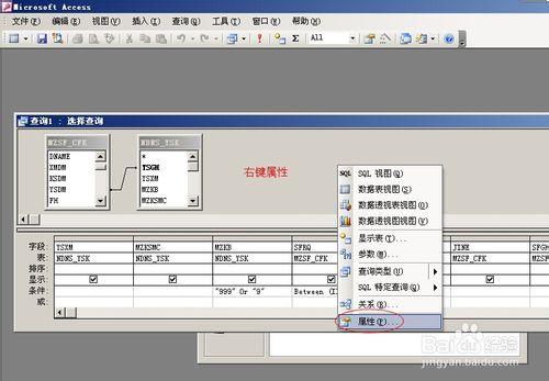 access如何实现禁止显示窗口修改后台数据1