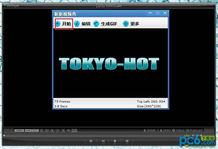 视频如何做成gif动态图片5