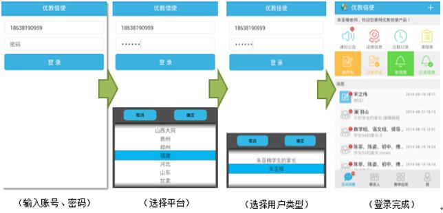 优教信使安卓手机版应用方法1