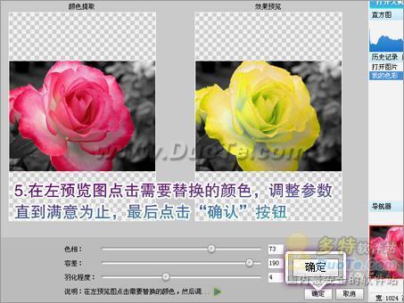 彩影打造高质量神奇变色效果6