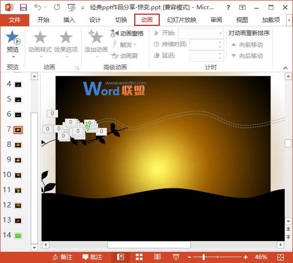 PowerPoint2013中如何检查切换方式和动画效果4