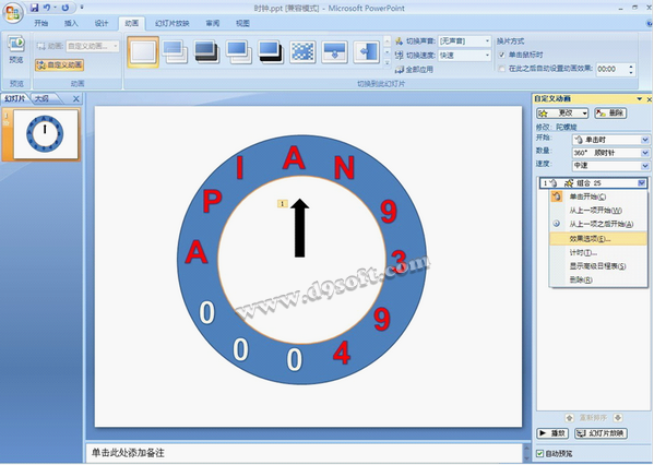 PPT创意技巧:制作时钟动画7