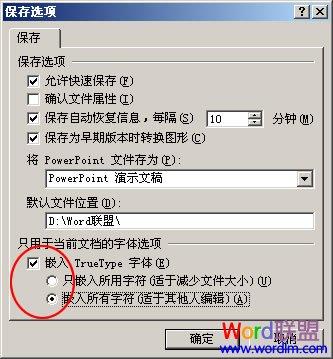 """PPT中""""保存""""字体样式方法3"""