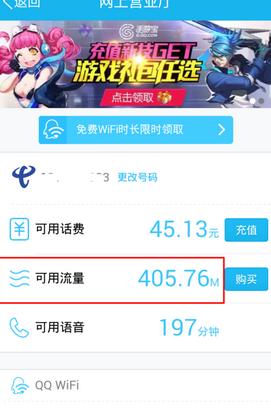 手机QQ怎么查询剩余流量?4
