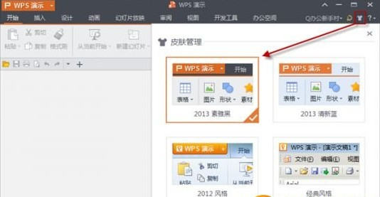WPS2013个人版有什么新功能1