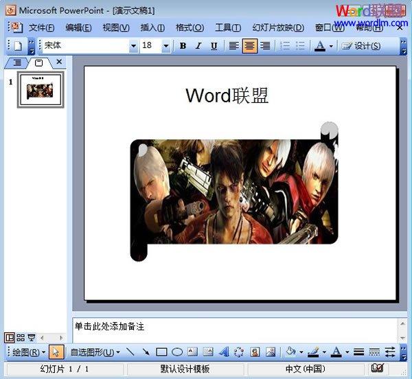 PPT2003自选图形如何添加背景5
