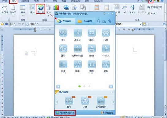 WPS2012保存网页内容怎么用1