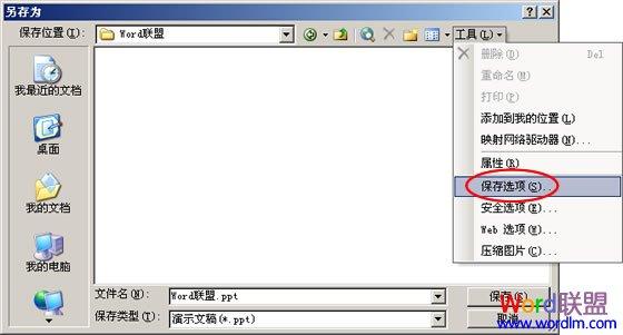 """PPT中""""保存""""字体样式方法2"""