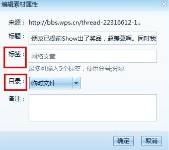 WPS2012保存网页内容怎么用5